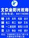 北京正規學歷教育培訓中專大專本科學歷學習選金陽光學校