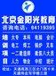 回龙观学历认证培训北京认可大学专科本科中专学历培训选金阳光学校图片
