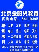 北京认可大学北七家学历教育专科本科中专学历培训学习选金阳光学校