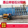 上海砌块成型机、劈裂机,开山机