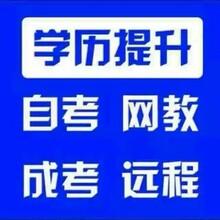 上海奉贤南桥,2016学历报名点,众多知名学府