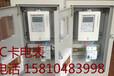 插卡电表多用户集中电表插卡485电表