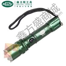 赫力斯(HELISI)多功能强光充电手电筒034103