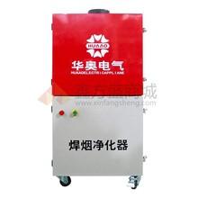 华奥(HuaAo)移动式焊烟净化器/烟尘净化器/电焊吸烟机/工业烟雾净化器1.1KW