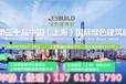 2019上海涂料展價格