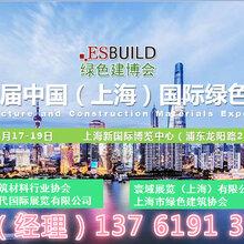 2019绿色建材展上海官宣展会信息