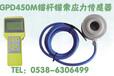 锚杆索应力传感器,GPD450M矿用本质安全型