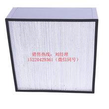 雷州铝框高效过滤器,镀锌框有隔板高效过滤器H13,专业生产厂家