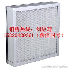清远饮料厂铝框高效过滤器,无隔板高效过滤器厂家直销价格优惠