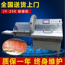 不锈钢牛排切片砍排机冻肉切片机械设备JY-25K图片