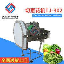 九盈小型切蔥機辣椒圈韭菜芹菜切菜機TJ-302圖片
