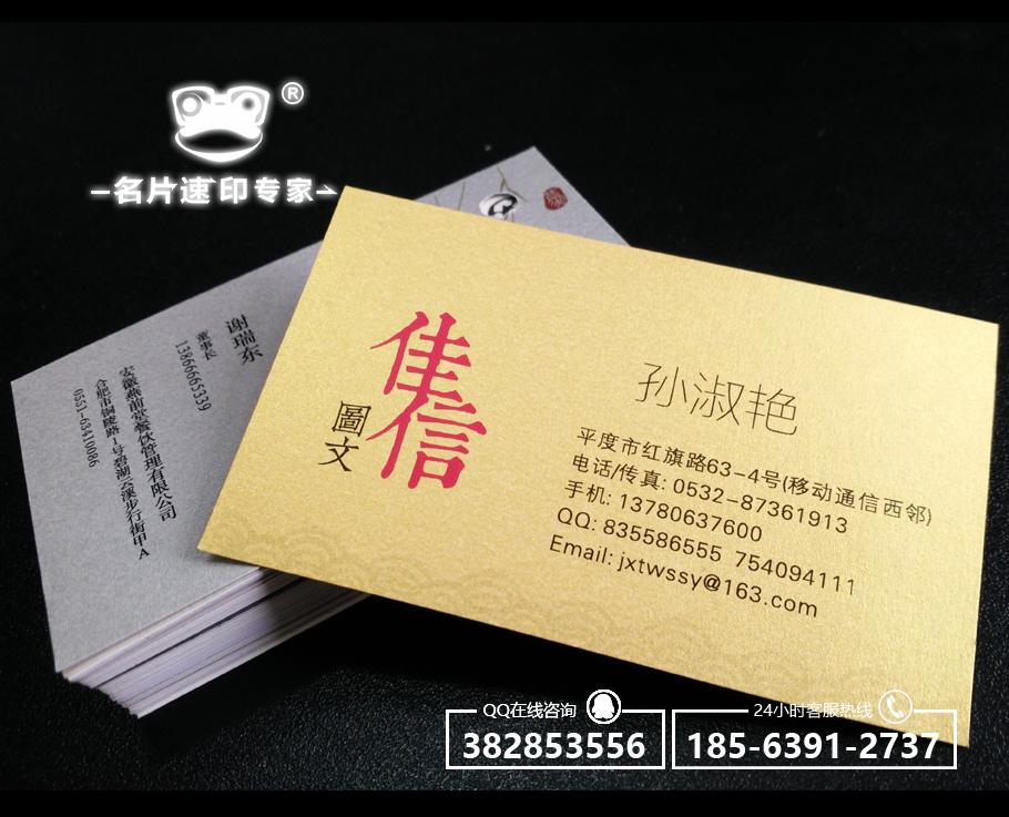 青岛名片印制图片