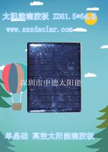 胎压监测专用太阳能板68-55.5