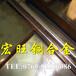 c17200耐腐蚀铍铜板材进口高耐磨铍铜板