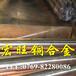 耐腐蚀铍铜板c17200高弹性铍铜板
