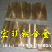 进口铍铜合金c17510铍钴铜棒
