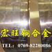 c17200高导电铍铜板东莞宏旺进口铍铜供应商