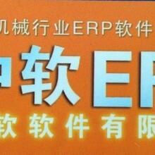 佛山五金制造行业ERP管理系统