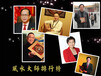 中国风水大师2018年排行榜