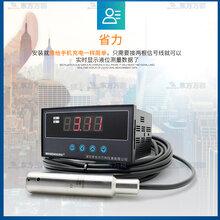 地下水位监测系统水库水位传感器0-200米图片