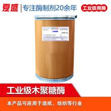工业级木聚糖酶