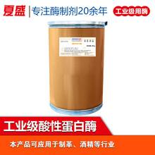 工业级酸性蛋白酶