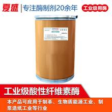 工业级酸性纤维素酶