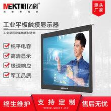 深圳工业显示器厂家供应27寸大尺寸平板电脑机械设备触摸显示器P270WX