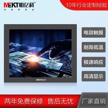 深圳厂家供应15寸电容触摸显示器金属外壳数控设备工业显示器T150VXDR