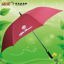 广州雨伞厂定制-阿尔法罗密欧汽车伞广告高尔夫伞鹤山雨伞厂