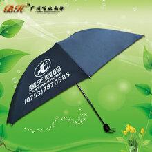 广州雨伞厂家定制-蓝天数码折叠伞广告雨伞厂家