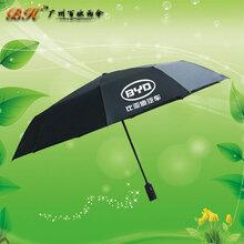 定制-比亚迪汽车伞三水广告伞订做三水雨伞批发