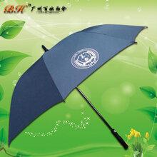 定制-公安专用伞超大男士雨伞鹤山雨伞厂高尔夫雨伞