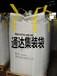 廠家直供TYPE-C型防靜電集裝袋/C型防靜電噸袋