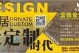 惠州学定制家具要多久学会,惠州家制家具设计师工资待遇?