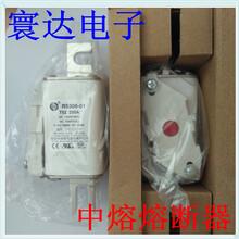 西安中熔熔断器RS306-01-T5Z-250AAC1250V工业保险丝新品供应图片