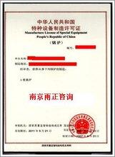 哪家代理蚌埠锅炉生产许可资质专业