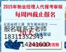 吉林物业管理人证书报考可查物业总经理证常年培训