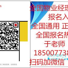 贵州六盘水资料员、合同员、技术员、预算员考试报名团报优惠