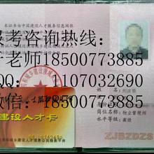 北京海淀物业上岗证考证时间物业管理师证每月一期正规可查