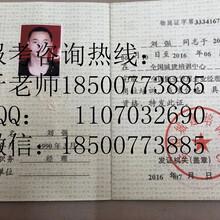 贵州六盘水物业经理怎么考物业项目经理哪里考物业管理师报名