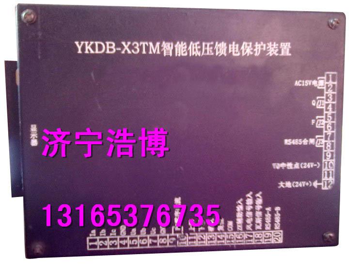 ALDB-X3TM智能低压馈电保护装置ALDB-X3TM高端科技