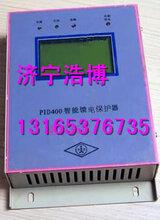 PID800-200智能馈电保护器南京双京