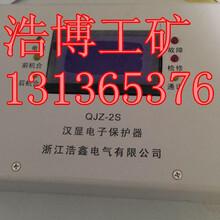 KB-400汉显智能化保护器