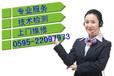 歡迎訪問~泉州四季沐歌太陽能服務維修網點官方網站受理中心