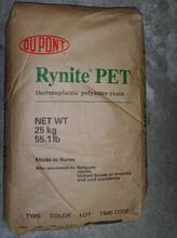 PET增強阻燃,美國杜邦,FR945,玻纖/礦物增強阻燃PET