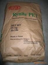 玻纖增強阻燃PET,美國杜邦,FR543