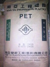 改性阻燃pet,臺灣南亞,30玻纖增強阻燃PET,4410G6
