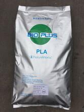 供應生物降解塑料PLA,高流動PLA聚乳酸,3001D