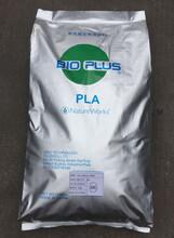 超高流動PLA聚乳酸-生物降解塑料,3251D